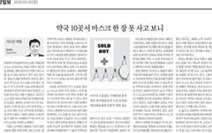 마스크 못 산 중앙일보 기자에게 듣고싶은 정보는 따로 있다