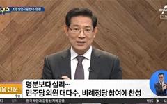 '꼼수' 미래한국당만 감싸려 무리수 둔 종편 출연자들