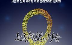 '노란리본의 마음'을 그리다