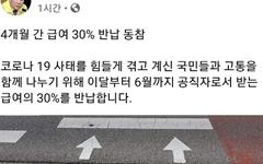 김지철 충남교육감, 교육감 최초로 코로나 급여삭감 동참