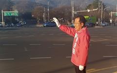 """홍준표 """"조선일보 허위 날조 기사에 분노"""" 절독 선언"""