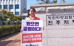 """김준형 후보 """"N번방 사건, 가해자 강력 처벌"""" 촉구"""