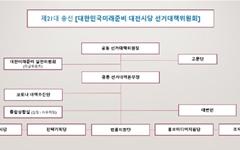 민주당대전시당 '대한민국미래준비' 선대위 출범