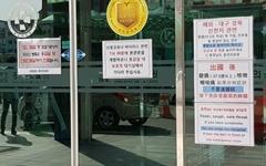 홍성 3번째 확진자 보도는 오보... 해당 기사는 삭제