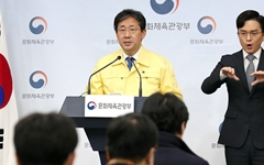 박양우 장관, 기독교방송사 사장단 만나 '사회적 거리두기' 협조 요청