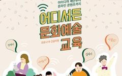 '코로나19 극복, 문화예술교육'... 온라인 콘텐츠 기획공모