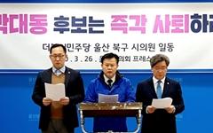 """""""공천 후 삼성화재 사외이사  연임? 박대동 후보 문제있다"""""""