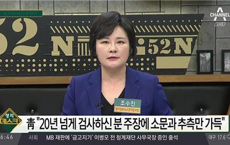 """""""대깨문, 대깨조"""" 총선후보가 된 언론인의 위험한 입"""