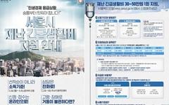 서울시, 코로나19 '재난긴급생활비' 3월 30일부터 신청접수