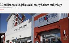 '코로나 쇼크'... 미국 실업수당 신청 328만 건 '역대 최대'