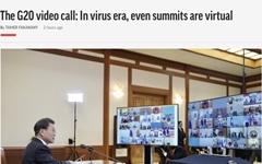 "G20 정상 ""코로나19는 공동의 위협... 연대해서 대응할 것"""