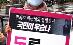 '도로 박근혜당 퇴출' 손팻말 시위, 선거법 위반?