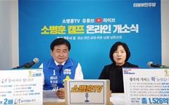 """유투브 라이브 개소식 연 소병훈 """"광주의 가치 높이겠다"""""""