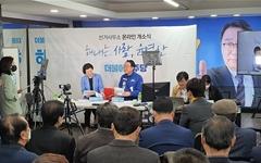 """인터넷 생중계 개소식 연 윤영찬 """"중원구 성남의 중심으로 만들터"""""""