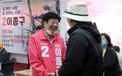 광주을 이종구 후보, 오포읍으로 선거사무소 이전... 오픈 데이 개최
