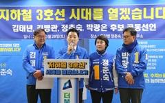 """김병관·김태년·박광온·정춘숙 """"지하철 3호선 공동 추진한다"""""""