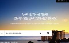 71종 '안심글꼴', 자유롭게 쓸 수 있는 것만 모았다