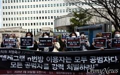 """""""n번방 성착취 공범 26만명은 사법부가 만든 괴물들"""""""