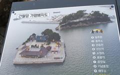 하루 두 번 '섬'이 되는 신기한 사찰