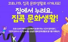 코로나19로 인한 '집콕 문화생활', 온라인 공연-전시 콘텐츠 한 곳에
