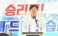 김해연, 사곡산단 경제자유구역청 지정 등 조선·노동정책 발표