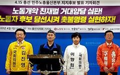 민주노총 울산 지지후보 선정... 이향희·김진영·안승찬