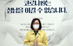 확진자 수 경기도 최대 성남, 민생 안정 추경 1800억 편성