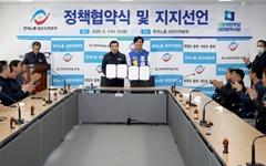 한국노총대전본부-민주당대전시당 정책연대 협약