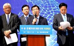 더불어민주당 부산울산경남 '메가시티 계획' 선포