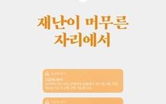 '확진자별 동선 공개' 어떻게 볼 것인가