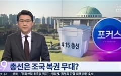 '조국 프레임' 만들어놓고 '조국 복권' 걱정한 TV조선