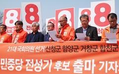 """전성기 후보 """"농민 요구 정확히 아는 사람이 국회로 가야"""""""