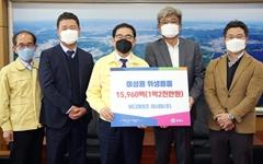 ㈜바디와이즈 아시아, 창원시에 1억2천만원 여성용 위생용품 기탁