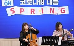 경남 예술인들, 무관중 '온라인 공연'으로 희망 전파