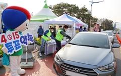 [사진] 차량에 탄 채 '투표 참여 독려' 홍보
