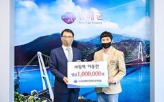 ㈜일백 이동한 대표 남해군향토장학금 1백만원 기탁