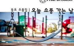 아이 셋 직장인 아빠의 첫 동요 미니앨범 발매