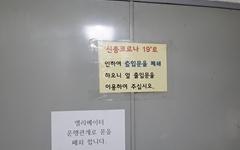 """[대구] 집단시설 확진 21명 추가... """"14일 이상 잠복 사례도"""""""