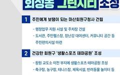 """마산회원 하귀남 후보 """"회성동 그린시티 조성"""" 공약"""