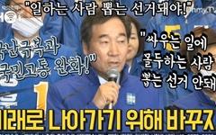 """[영상] 이낙연 """"국난 극복 위해 일하는 사람 뽑는 선거돼야"""""""