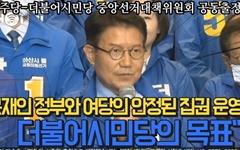 """[영상] 우희종 """"문재인 정부와 여당의 안정된 국정 운영이 목표"""""""