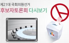동해·삼척·태백·정선 선거구 방송토론회 일정 확정