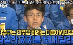 """[영상] 최배근 """"지역구는 민주당 비례는 시민당, 확실한 지지 보내달라"""""""