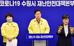 수원시, 모든 시민에 '재난기본소득' 10만 원 지급… 6일 '원포인트 추경' 예정