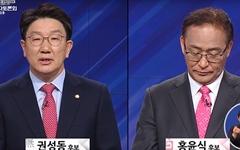 김경수-권성동 '초접전' 강릉... 단일화에는 냉담한 보수 후보들