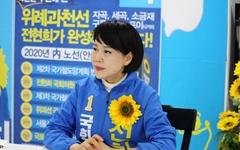 """강남을 전현희 후보 """"언제나 주민 편, 재산권 보호 앞장설 것"""""""
