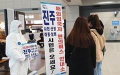 진주-사천-산청-하동-남해, 코로나19 '생활권 공동방역'