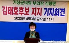 김향란 거창군의회 부의장, 김태호 후보 지지선언