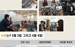 주민이 만드는 방송 관저FM, 총선후보자 초청 대담