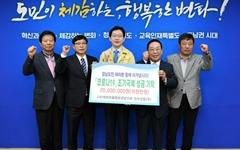 대한곡물협회경남지회-진수산업, 코로나19 극복 성금